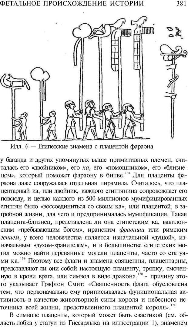 PDF. Психоистория. Демоз Л. Страница 388. Читать онлайн