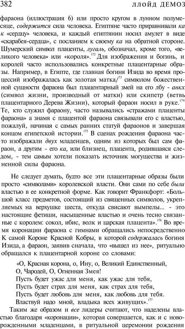 PDF. Психоистория. Демоз Л. Страница 389. Читать онлайн