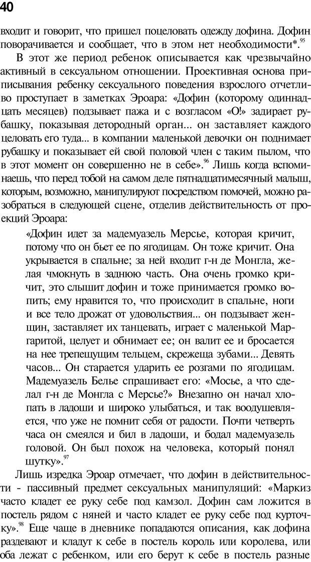 PDF. Психоистория. Демоз Л. Страница 39. Читать онлайн