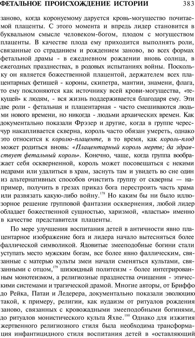 PDF. Психоистория. Демоз Л. Страница 390. Читать онлайн