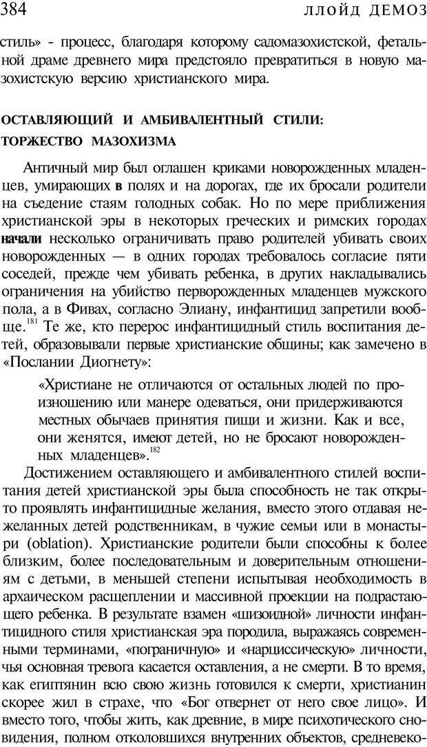 PDF. Психоистория. Демоз Л. Страница 391. Читать онлайн