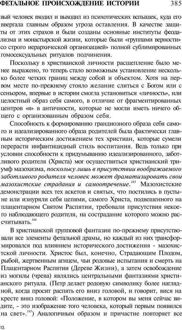 PDF. Психоистория. Демоз Л. Страница 392. Читать онлайн