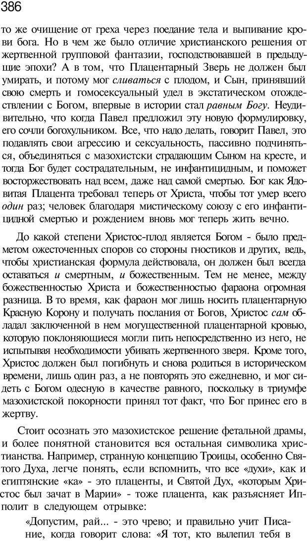 PDF. Психоистория. Демоз Л. Страница 393. Читать онлайн