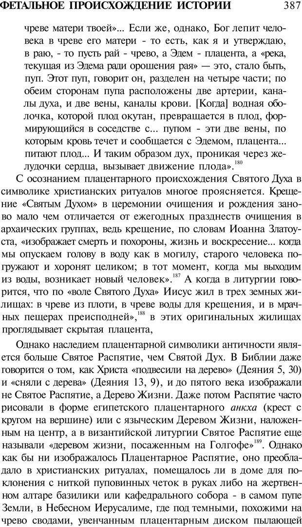 PDF. Психоистория. Демоз Л. Страница 394. Читать онлайн