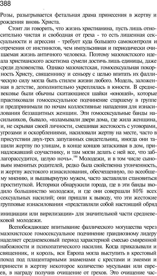 PDF. Психоистория. Демоз Л. Страница 395. Читать онлайн