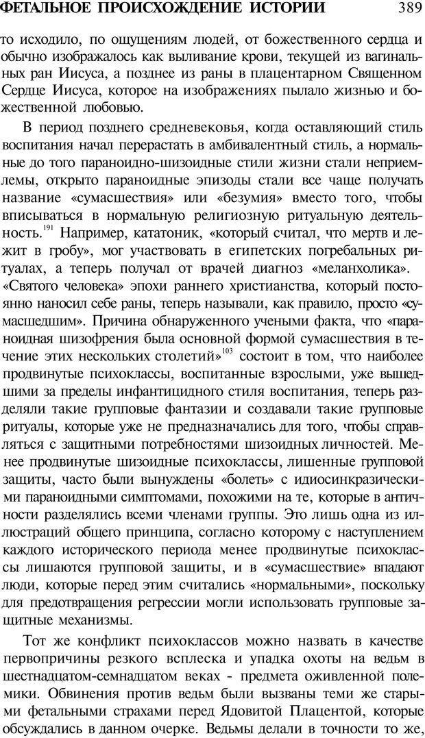 PDF. Психоистория. Демоз Л. Страница 396. Читать онлайн