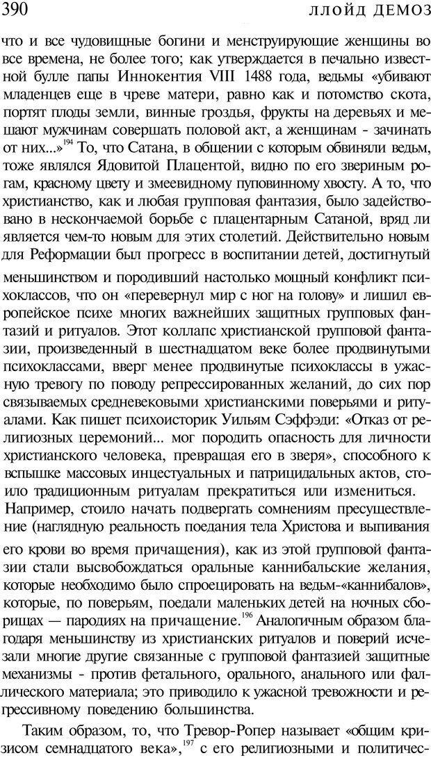 PDF. Психоистория. Демоз Л. Страница 397. Читать онлайн