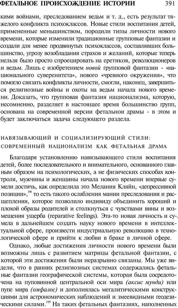 PDF. Психоистория. Демоз Л. Страница 398. Читать онлайн