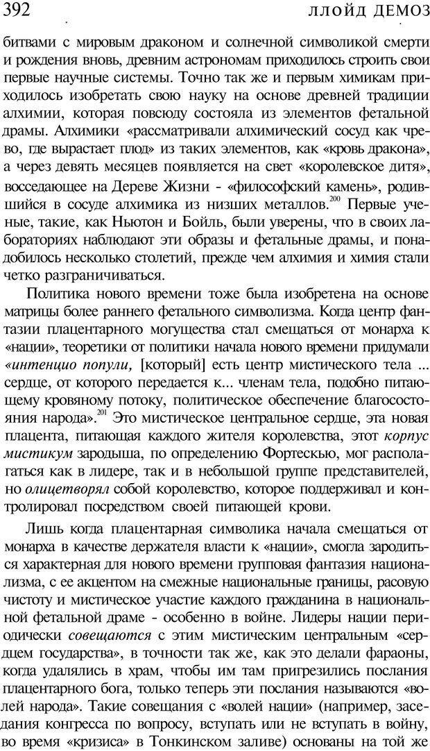 PDF. Психоистория. Демоз Л. Страница 399. Читать онлайн