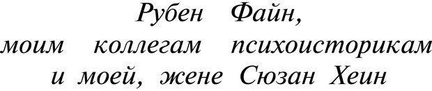 PDF. Психоистория. Демоз Л. Страница 4. Читать онлайн