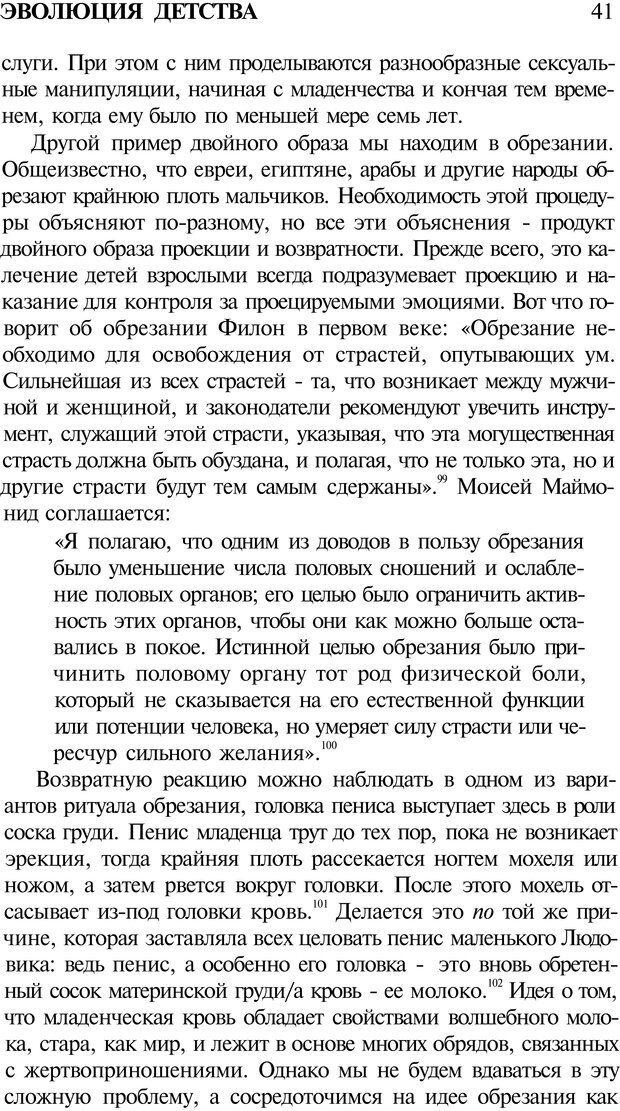 PDF. Психоистория. Демоз Л. Страница 40. Читать онлайн