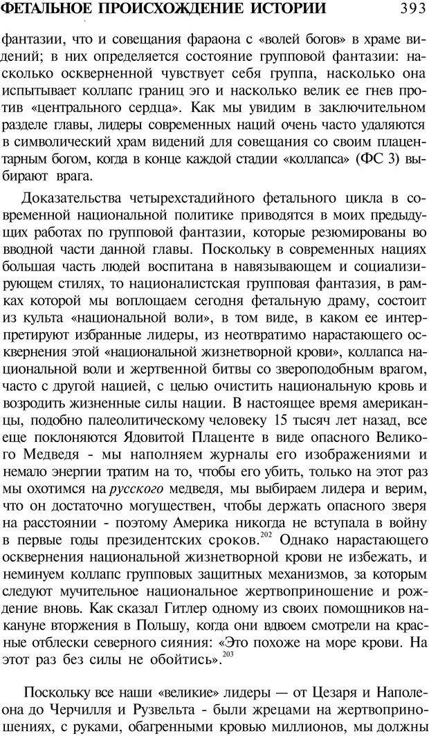 PDF. Психоистория. Демоз Л. Страница 400. Читать онлайн
