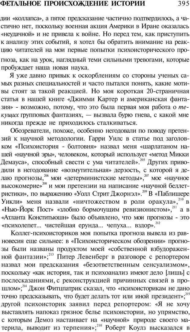 PDF. Психоистория. Демоз Л. Страница 402. Читать онлайн