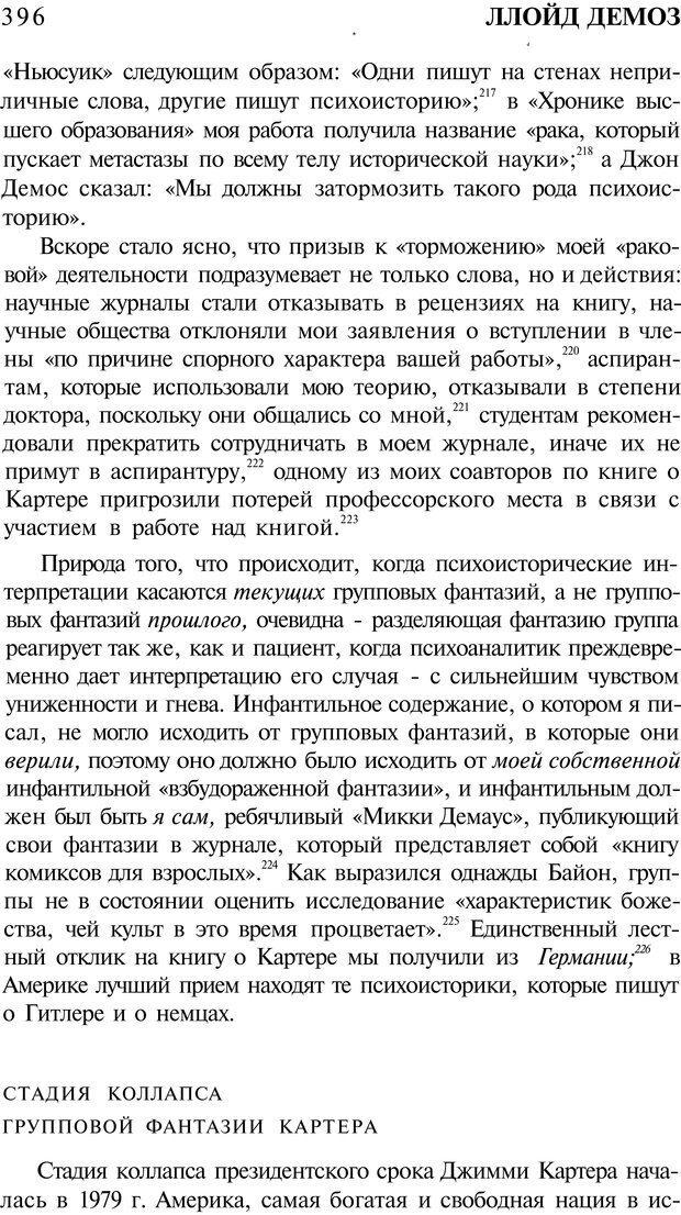 PDF. Психоистория. Демоз Л. Страница 403. Читать онлайн