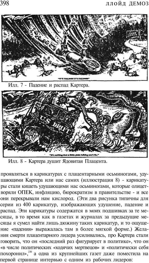 PDF. Психоистория. Демоз Л. Страница 405. Читать онлайн