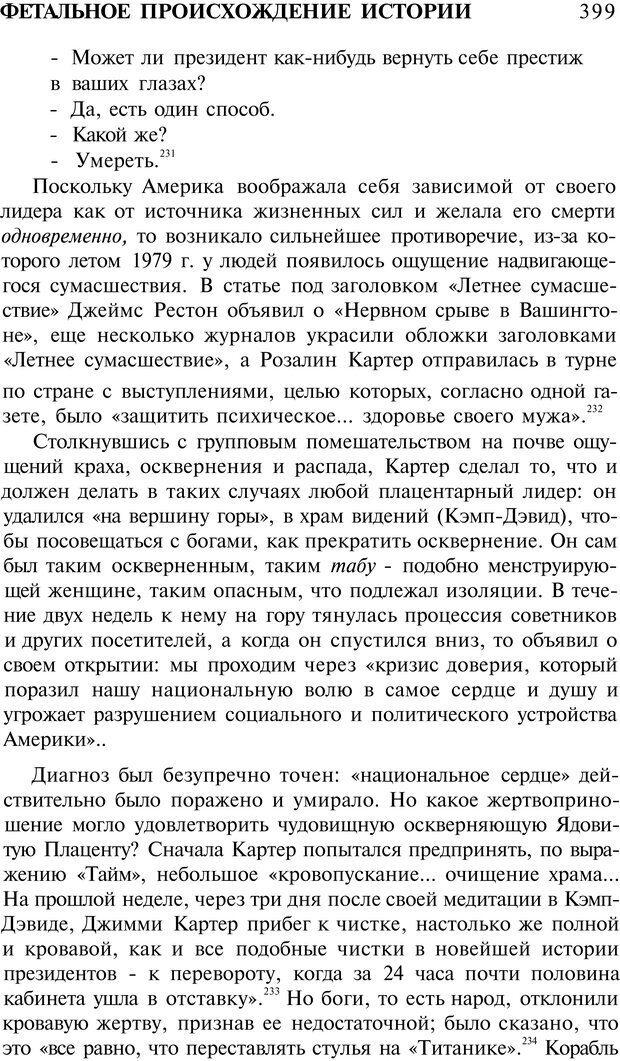 PDF. Психоистория. Демоз Л. Страница 406. Читать онлайн