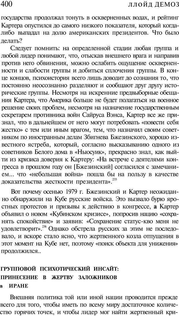 PDF. Психоистория. Демоз Л. Страница 407. Читать онлайн