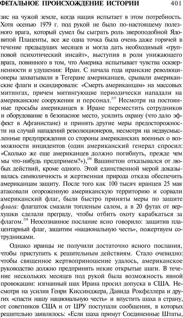PDF. Психоистория. Демоз Л. Страница 408. Читать онлайн