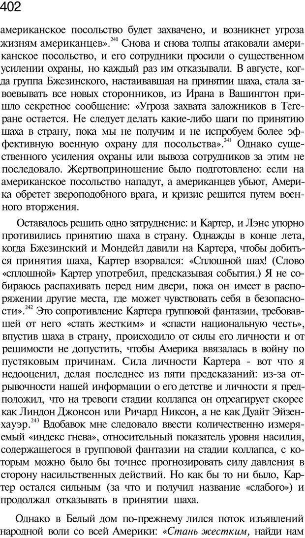 PDF. Психоистория. Демоз Л. Страница 409. Читать онлайн