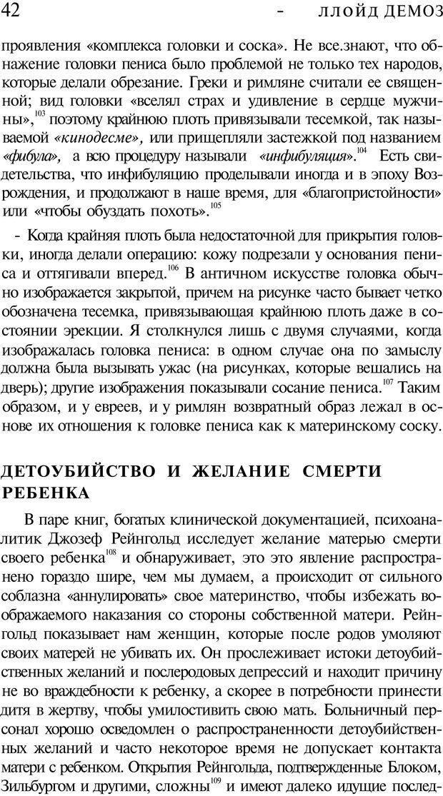 PDF. Психоистория. Демоз Л. Страница 41. Читать онлайн