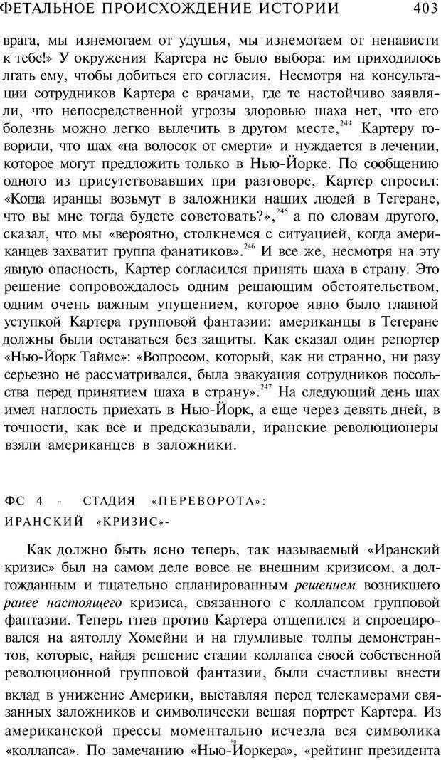 PDF. Психоистория. Демоз Л. Страница 410. Читать онлайн