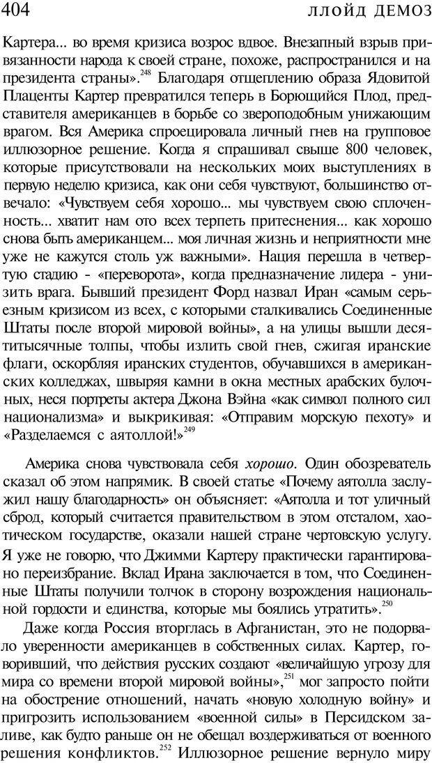 PDF. Психоистория. Демоз Л. Страница 411. Читать онлайн