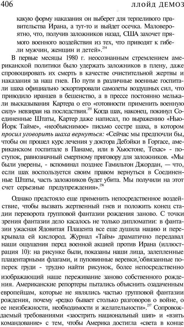 PDF. Психоистория. Демоз Л. Страница 413. Читать онлайн