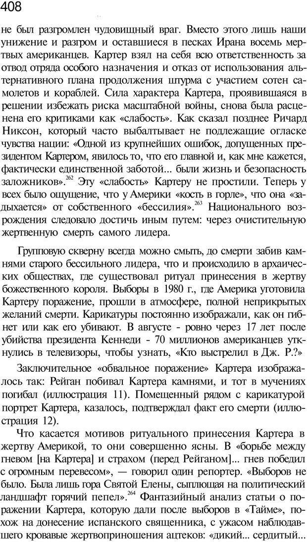 PDF. Психоистория. Демоз Л. Страница 415. Читать онлайн