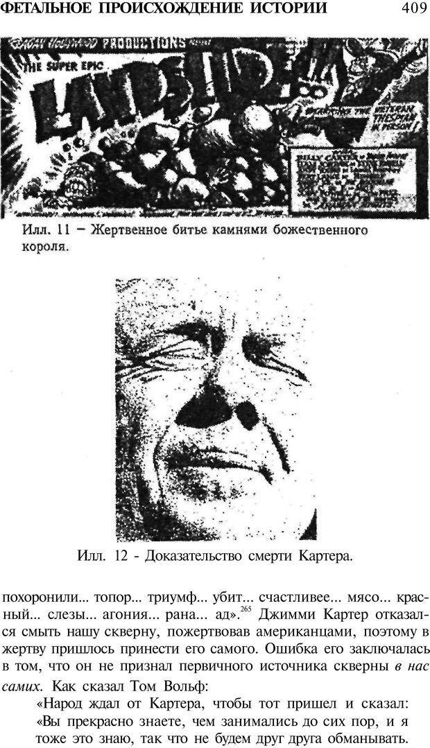 PDF. Психоистория. Демоз Л. Страница 416. Читать онлайн