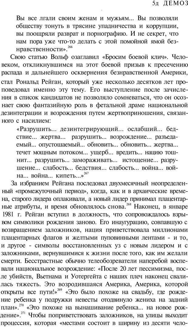 PDF. Психоистория. Демоз Л. Страница 417. Читать онлайн