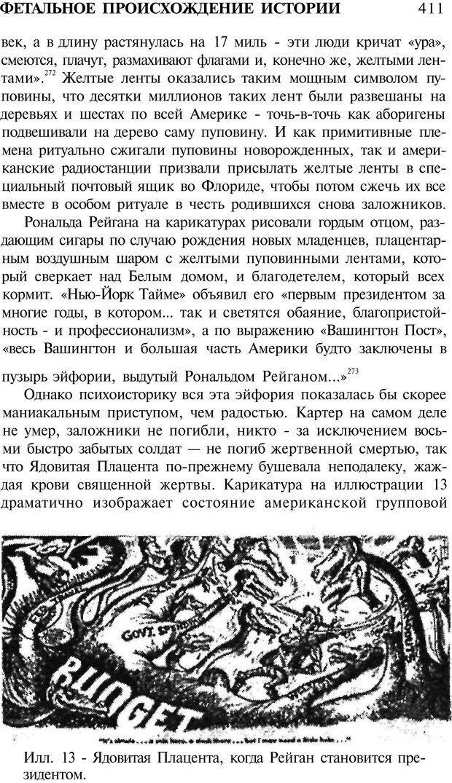 PDF. Психоистория. Демоз Л. Страница 418. Читать онлайн