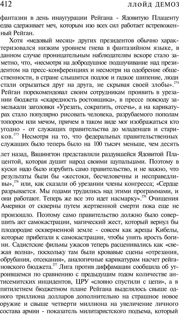PDF. Психоистория. Демоз Л. Страница 419. Читать онлайн