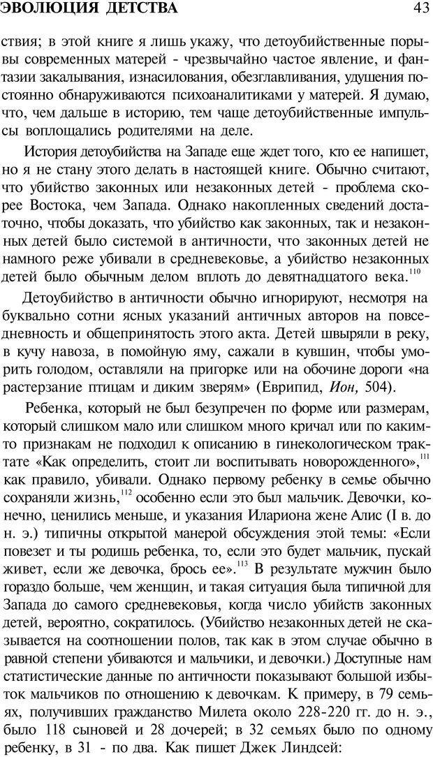 PDF. Психоистория. Демоз Л. Страница 42. Читать онлайн