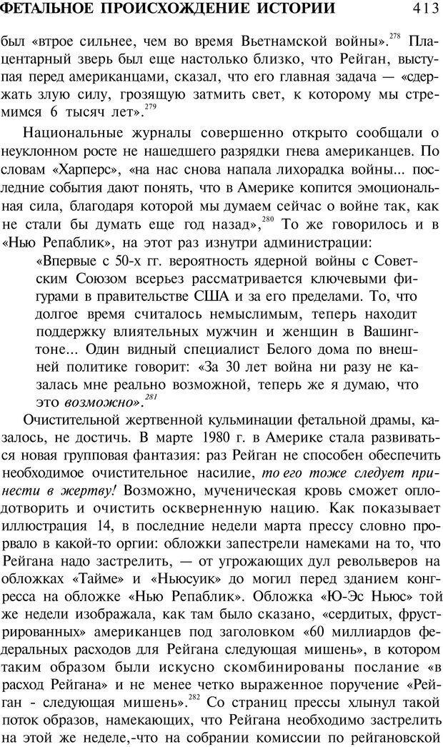 PDF. Психоистория. Демоз Л. Страница 420. Читать онлайн
