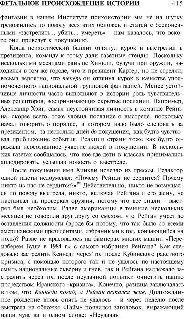 PDF. Психоистория. Демоз Л. Страница 422. Читать онлайн