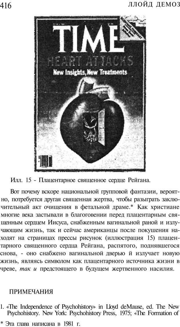 PDF. Психоистория. Демоз Л. Страница 423. Читать онлайн