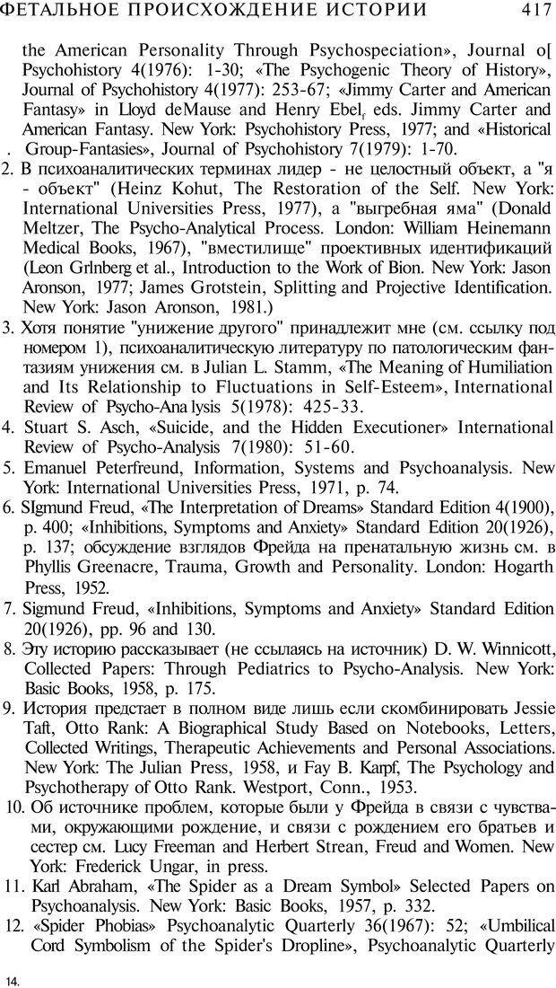 PDF. Психоистория. Демоз Л. Страница 424. Читать онлайн