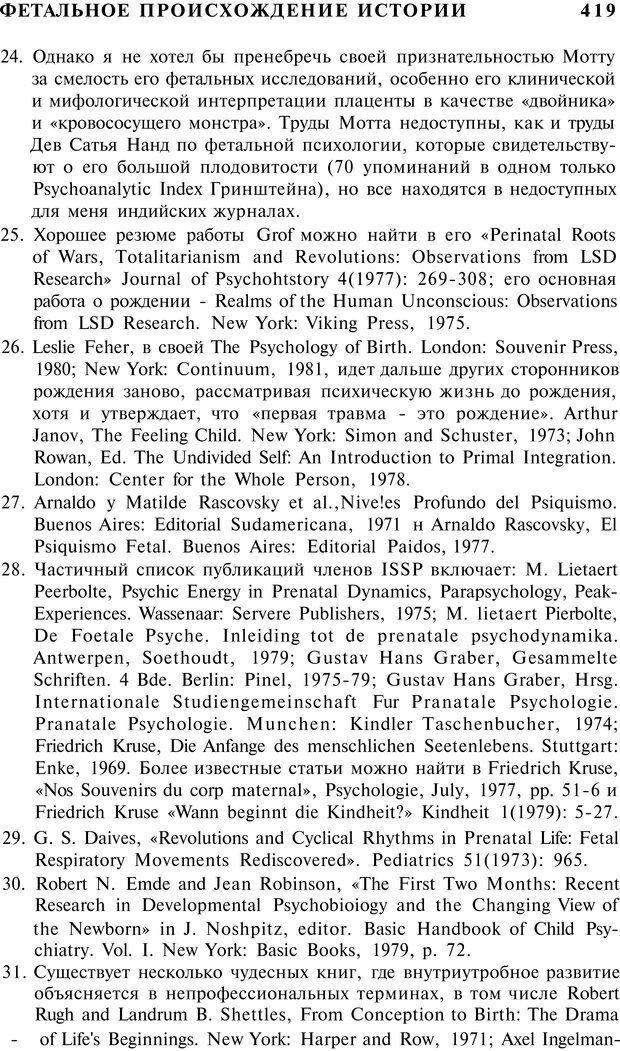 PDF. Психоистория. Демоз Л. Страница 426. Читать онлайн