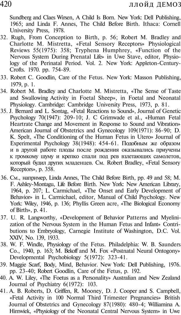 PDF. Психоистория. Демоз Л. Страница 427. Читать онлайн