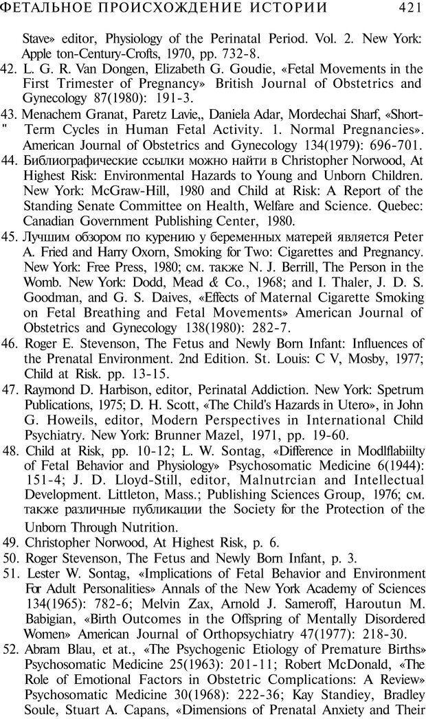 PDF. Психоистория. Демоз Л. Страница 428. Читать онлайн