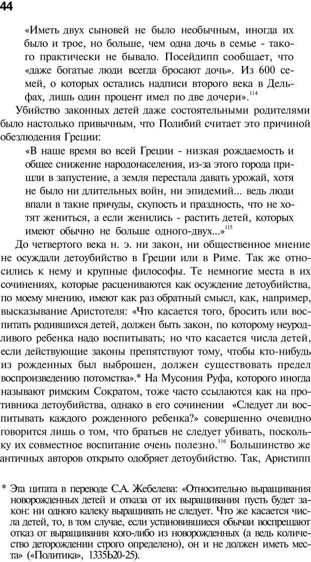 PDF. Психоистория. Демоз Л. Страница 43. Читать онлайн