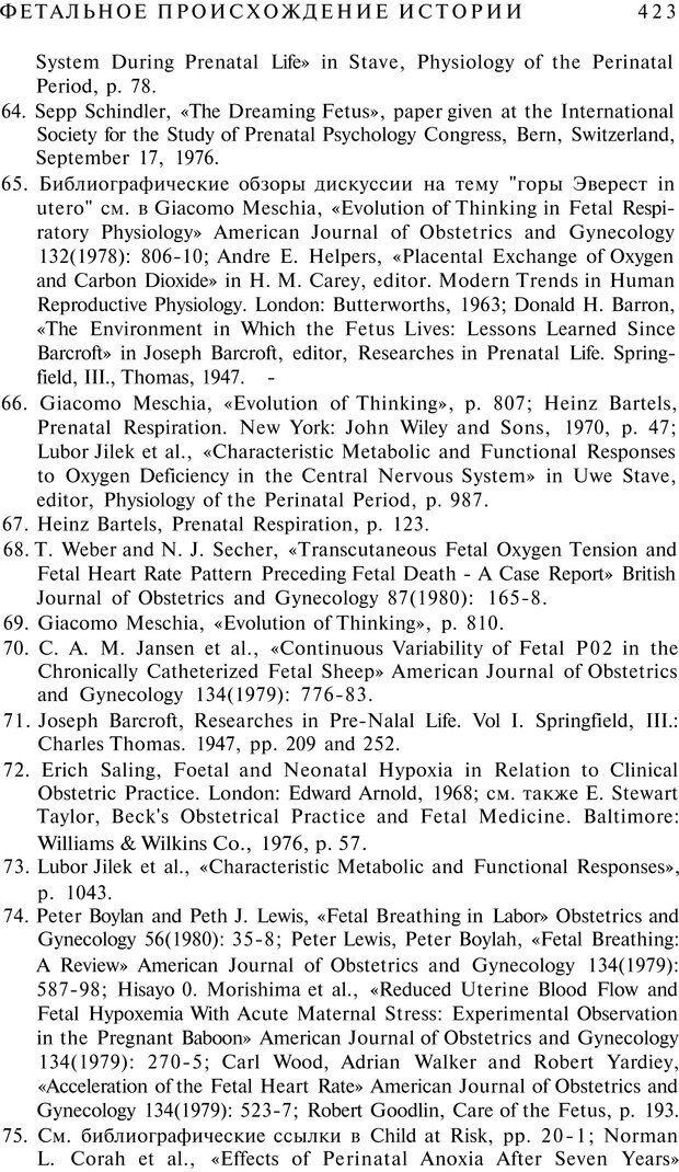 PDF. Психоистория. Демоз Л. Страница 430. Читать онлайн