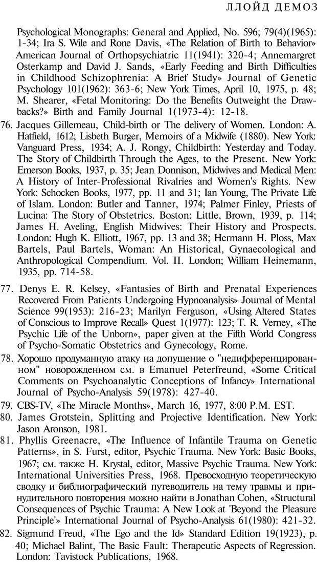 PDF. Психоистория. Демоз Л. Страница 431. Читать онлайн