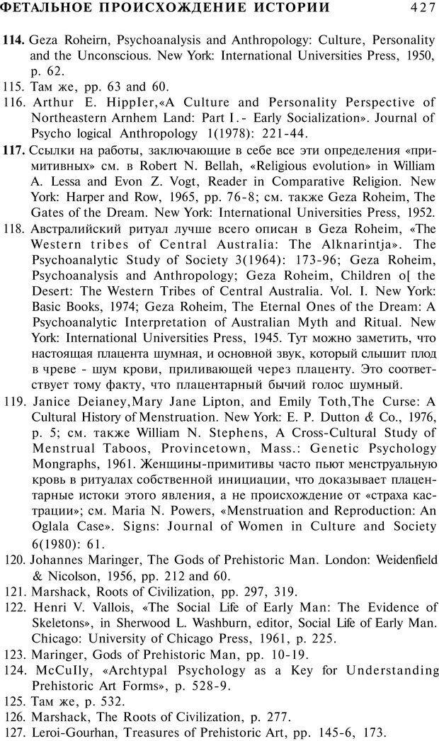 PDF. Психоистория. Демоз Л. Страница 434. Читать онлайн