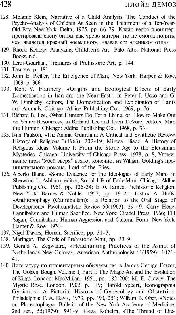 PDF. Психоистория. Демоз Л. Страница 435. Читать онлайн