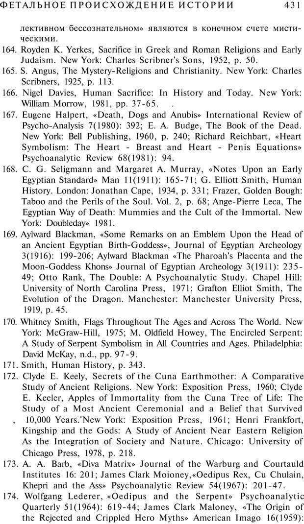 PDF. Психоистория. Демоз Л. Страница 438. Читать онлайн