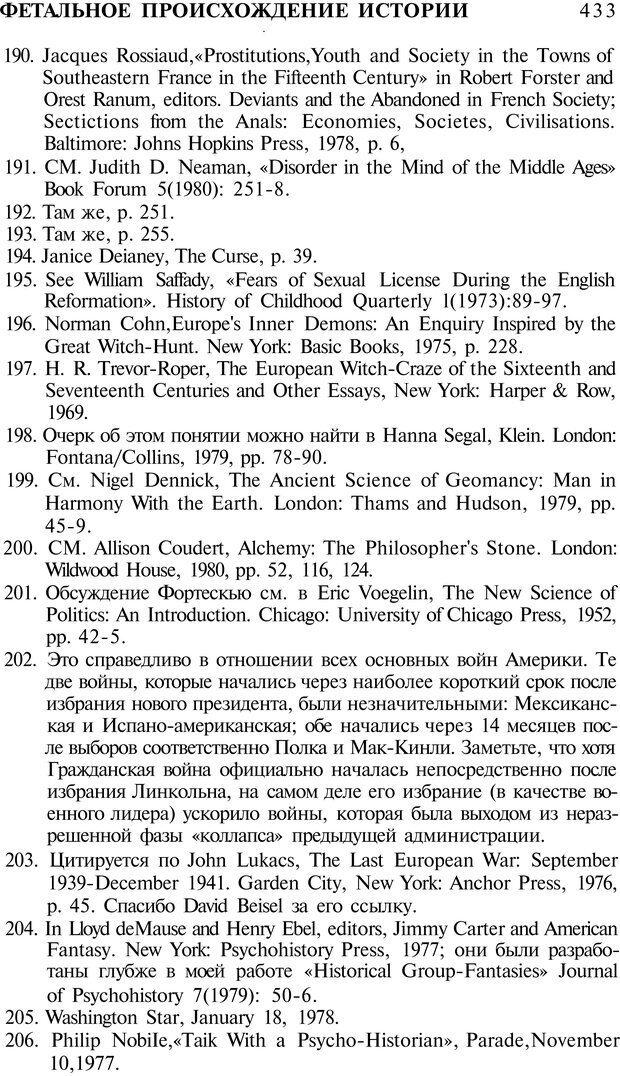 PDF. Психоистория. Демоз Л. Страница 440. Читать онлайн