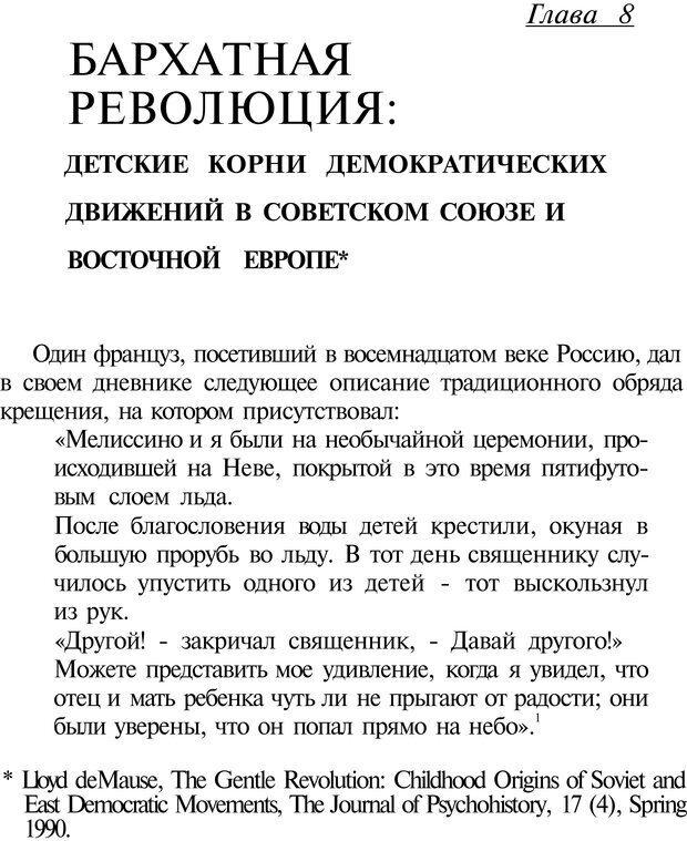 PDF. Психоистория. Демоз Л. Страница 444. Читать онлайн