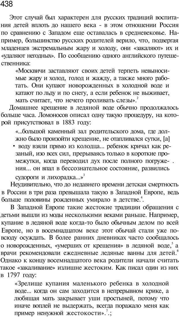 PDF. Психоистория. Демоз Л. Страница 445. Читать онлайн