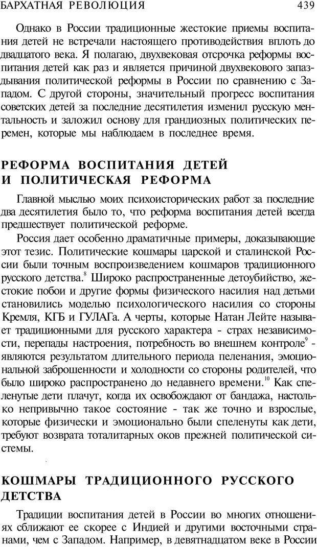 PDF. Психоистория. Демоз Л. Страница 446. Читать онлайн